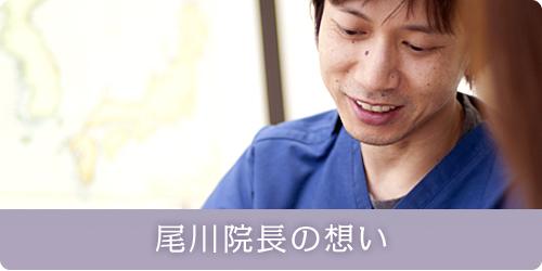 尾川院長の想い、旧居留地歯科の紹介