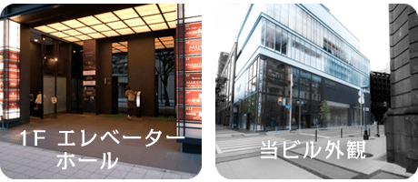 外観とエレベーターホール