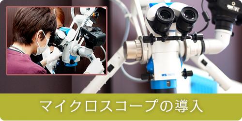 マイクロスコープの導入、旧居留地歯科の歯科医師は日本顕微鏡歯科学会の認定医です