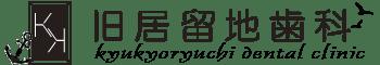 神戸元町、三宮・審美、矯正、インプラント、マイクロスコープによる最新治療は旧居留地歯科