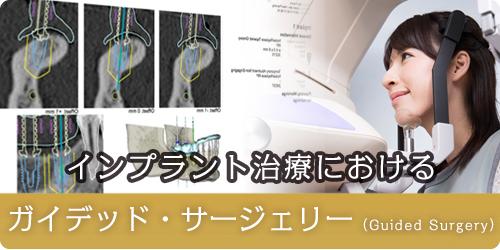 インプラント治療におけるガイデッドサージェリー