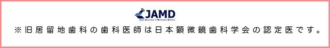 旧居留地歯科の歯科医師は日本顕微鏡歯科学会の認定医です。