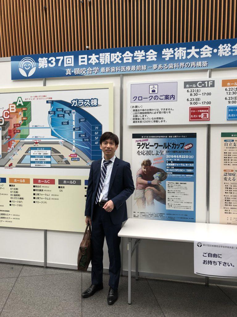 第37回日本顎咬合学会 学術大会